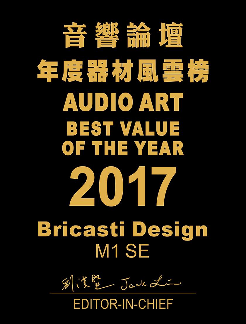 音響論壇BEST VALUE 2017 Bricasti Design M1 SE