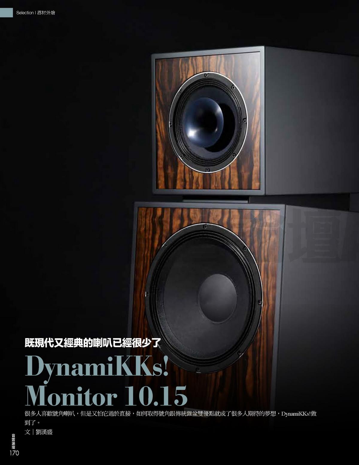 298期DynamiKKs! Monitor 10.15_頁面_1