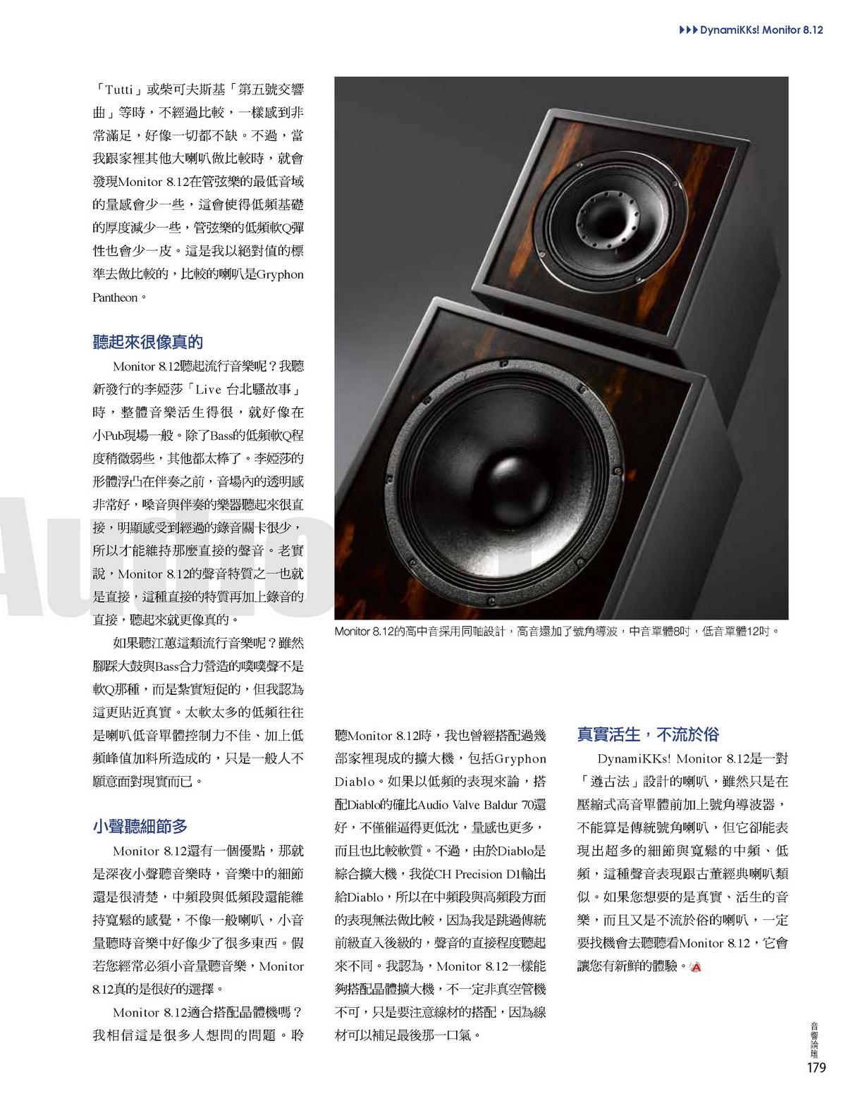 331期DynamiKKs! Monitor 8.12_頁面_6