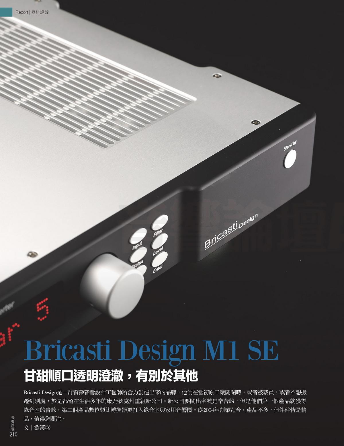 337 期Bricasti Design M1 SE_頁面_1
