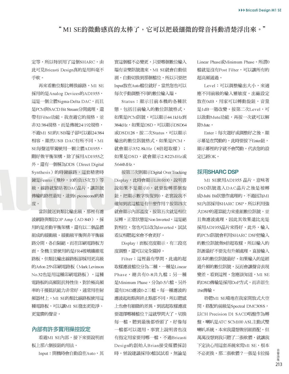 337 期Bricasti Design M1 SE_頁面_4