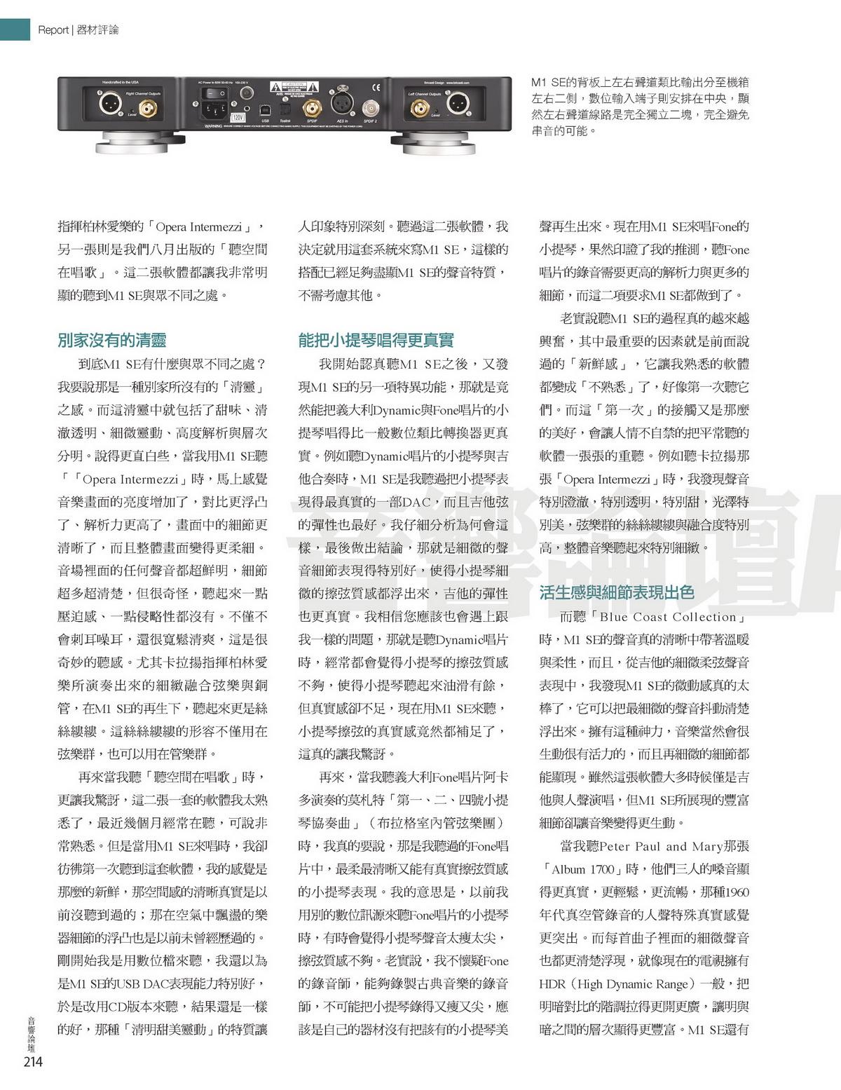 337 期Bricasti Design M1 SE_頁面_5