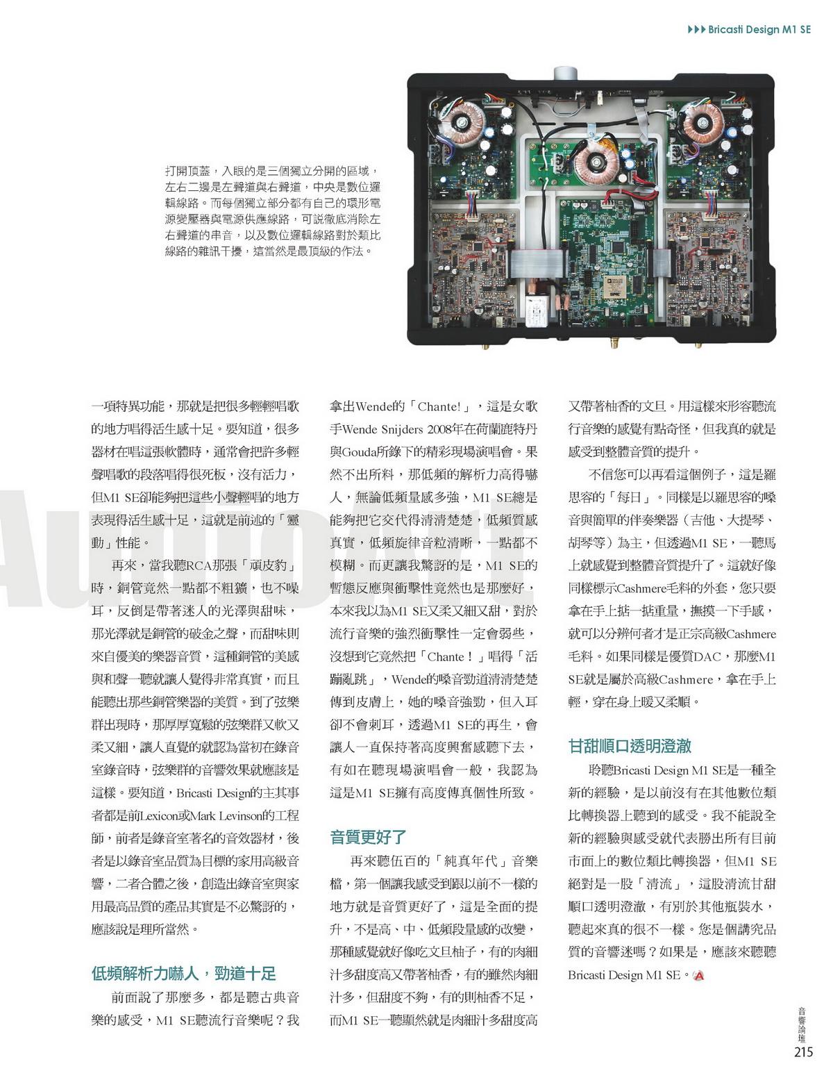 337 期Bricasti Design M1 SE_頁面_6