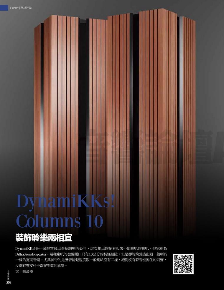 dynamikks-columns-10_1