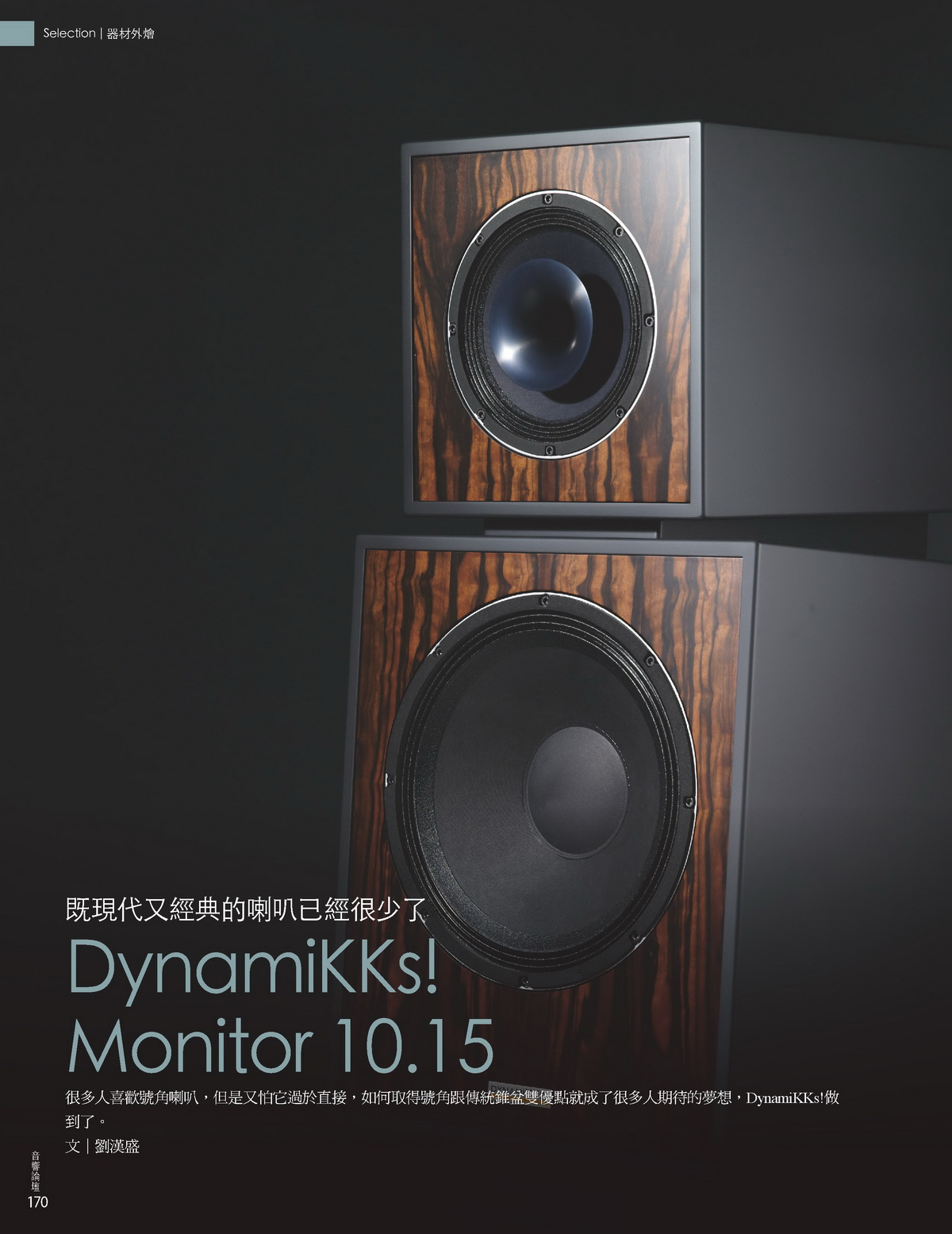 dynamikks-monitor-10-15_%e9%a0%81%e9%9d%a2_1