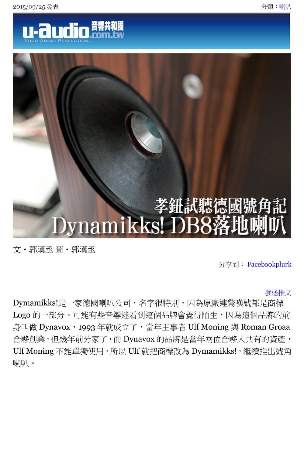 dynamikksdb8_%e9%a0%81%e9%9d%a2_01