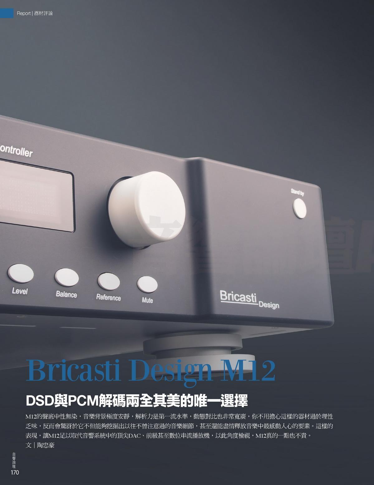 347期Bricasti Design M12_頁面_1
