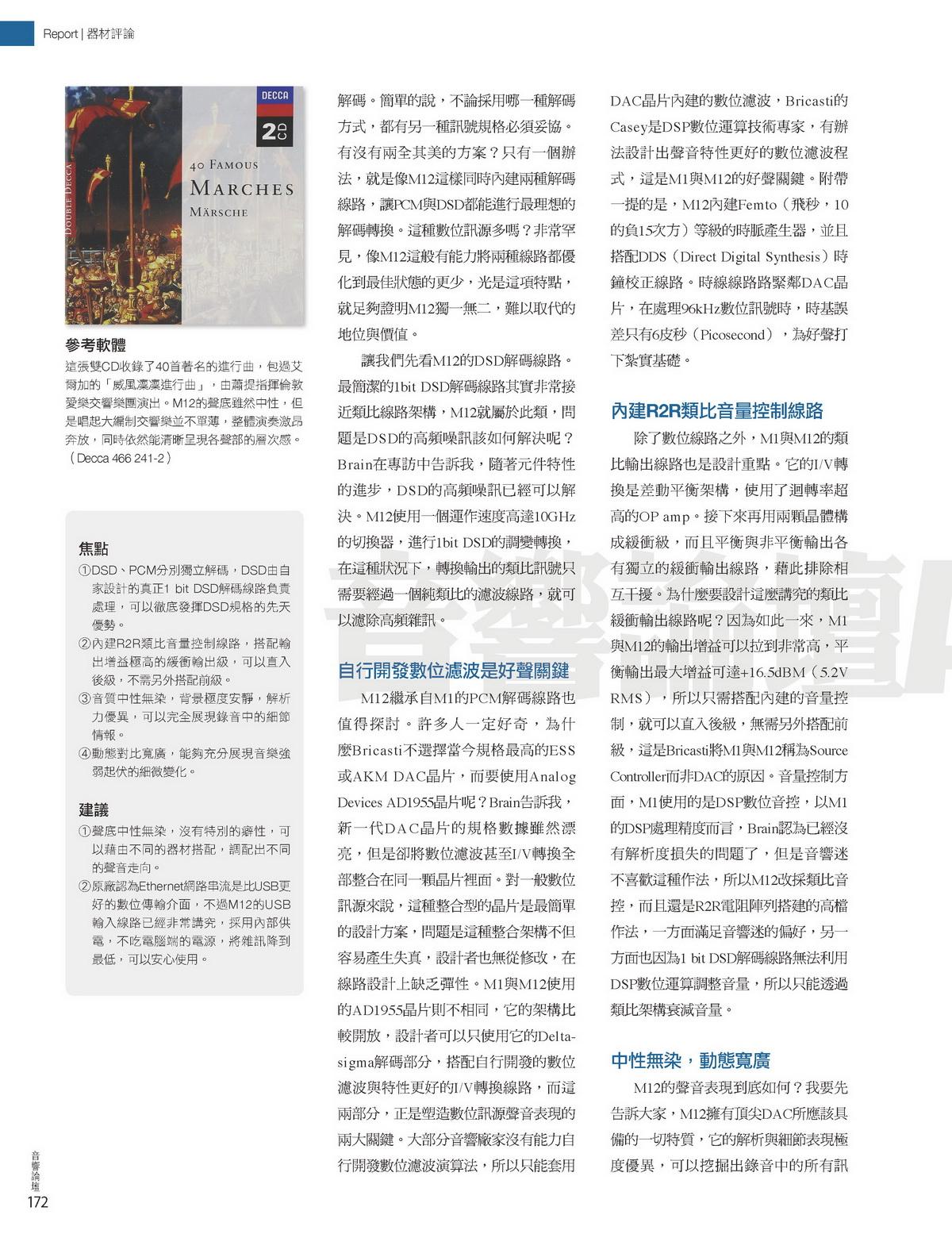 347期Bricasti Design M12_頁面_3