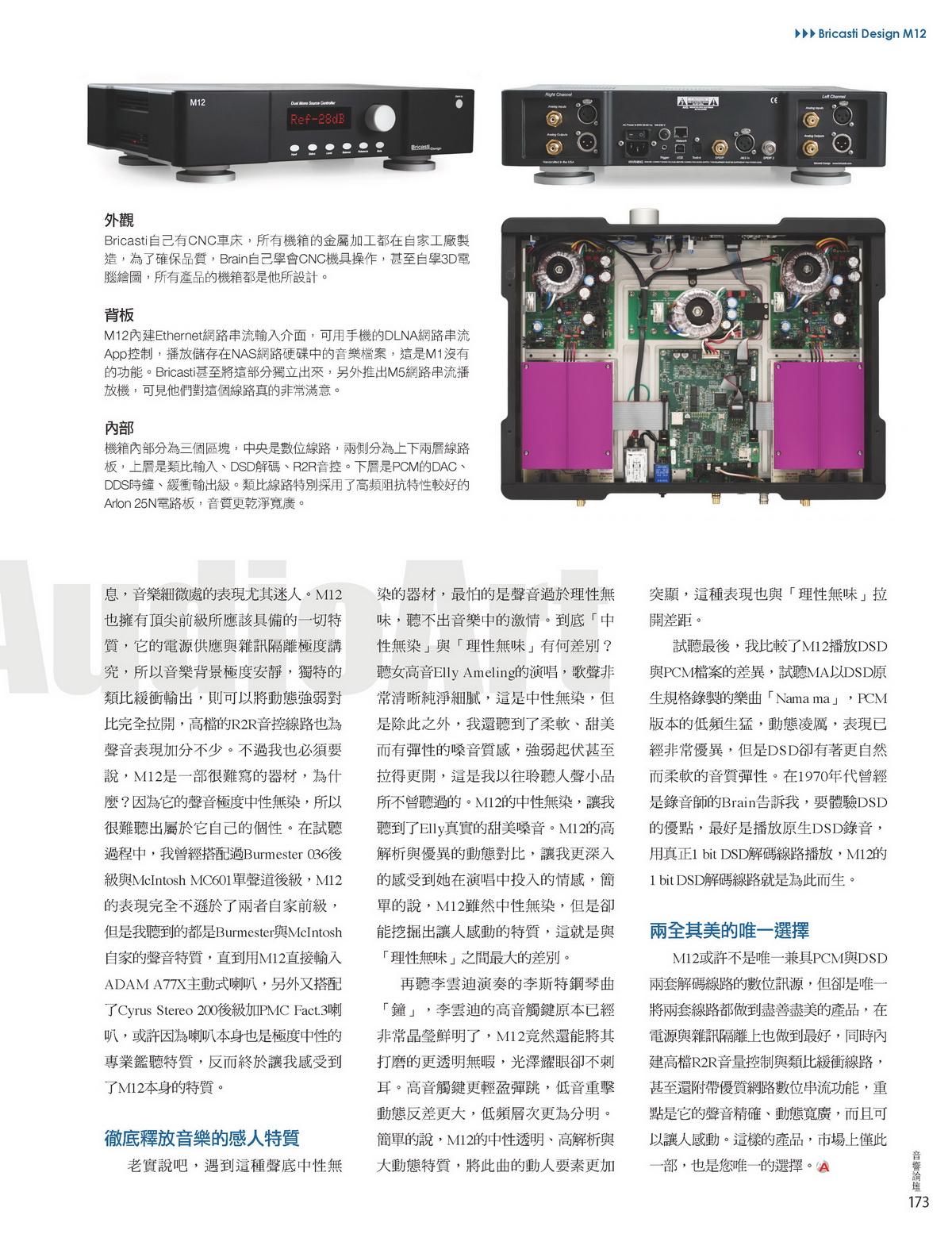 347期Bricasti Design M12_頁面_4