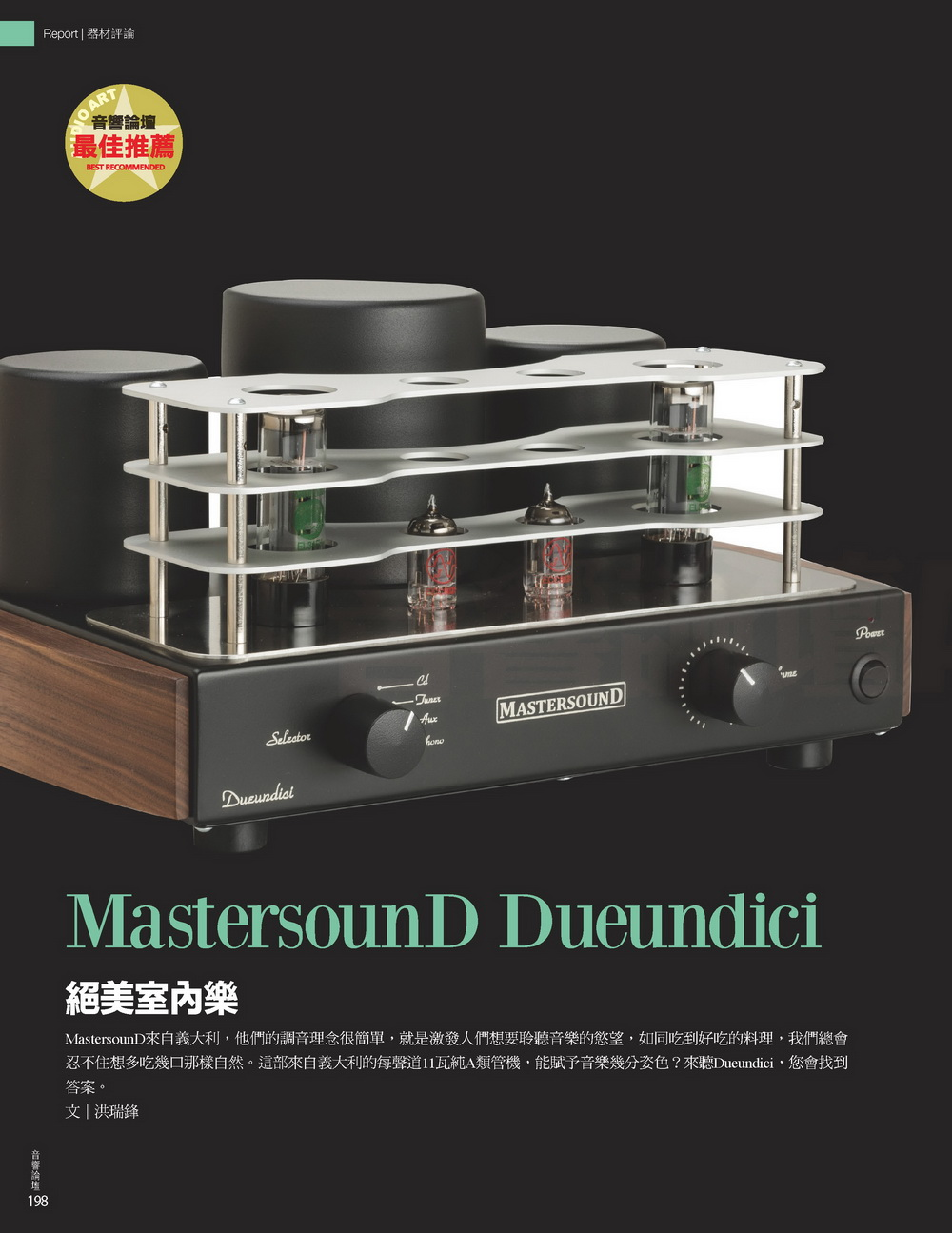 261748_357期MastersounD Dueundici_頁面_1