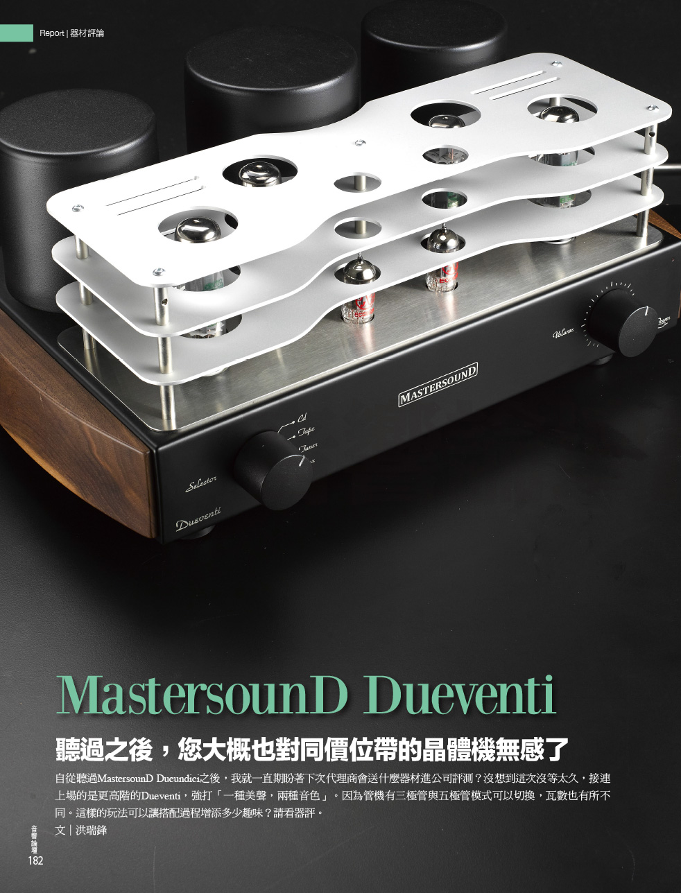 359期MastersounD Dueventi-1