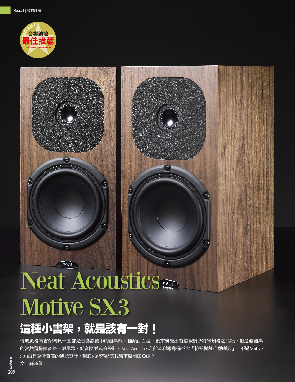 360期Neat Acoustics Motive SX3-1