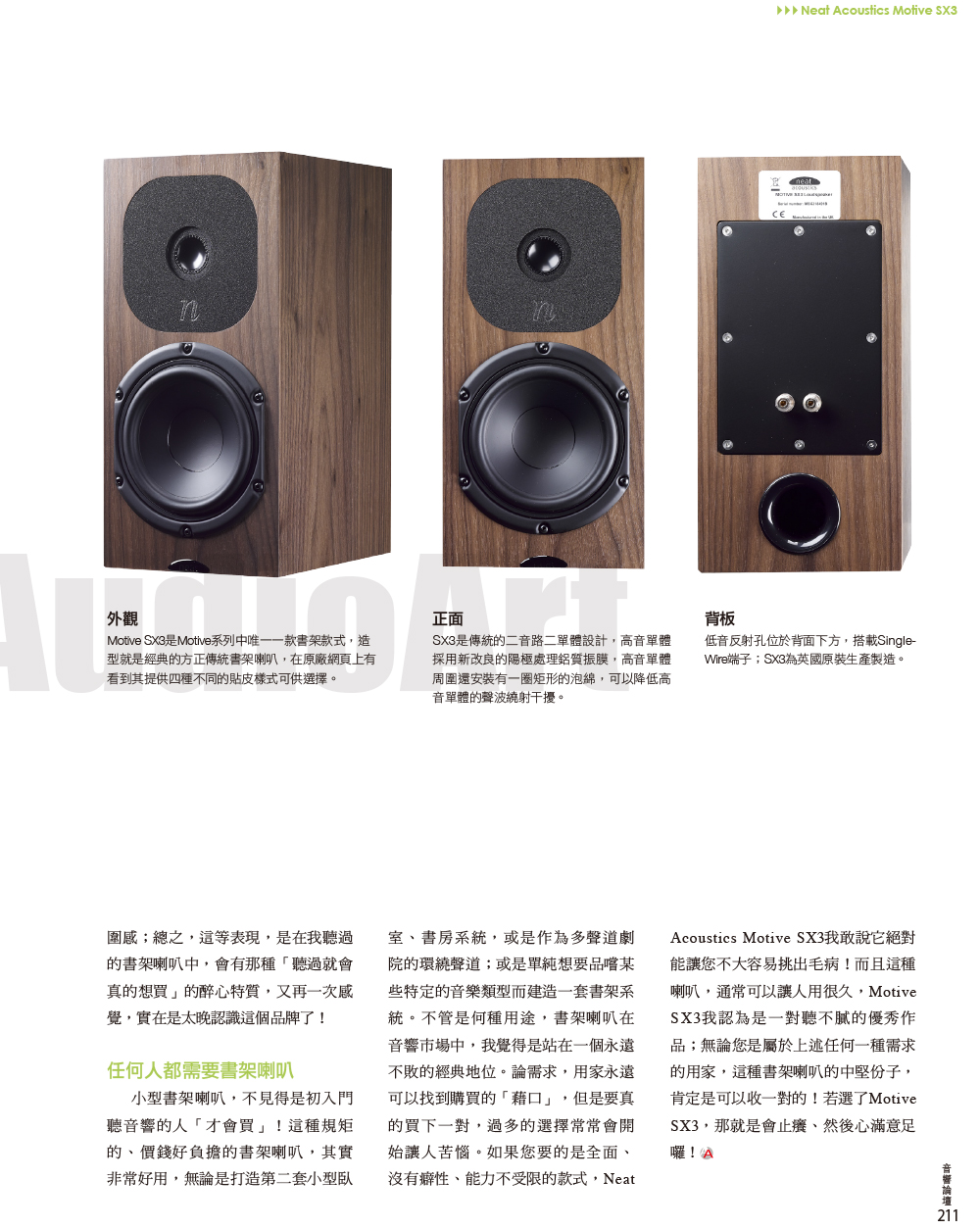 360期Neat Acoustics Motive SX3-4