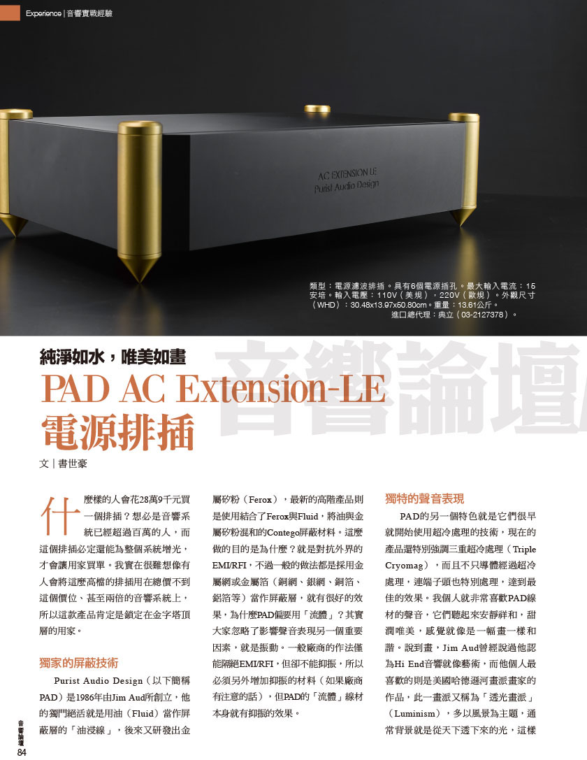 349期PAD AC Extension-LE 電源排插1
