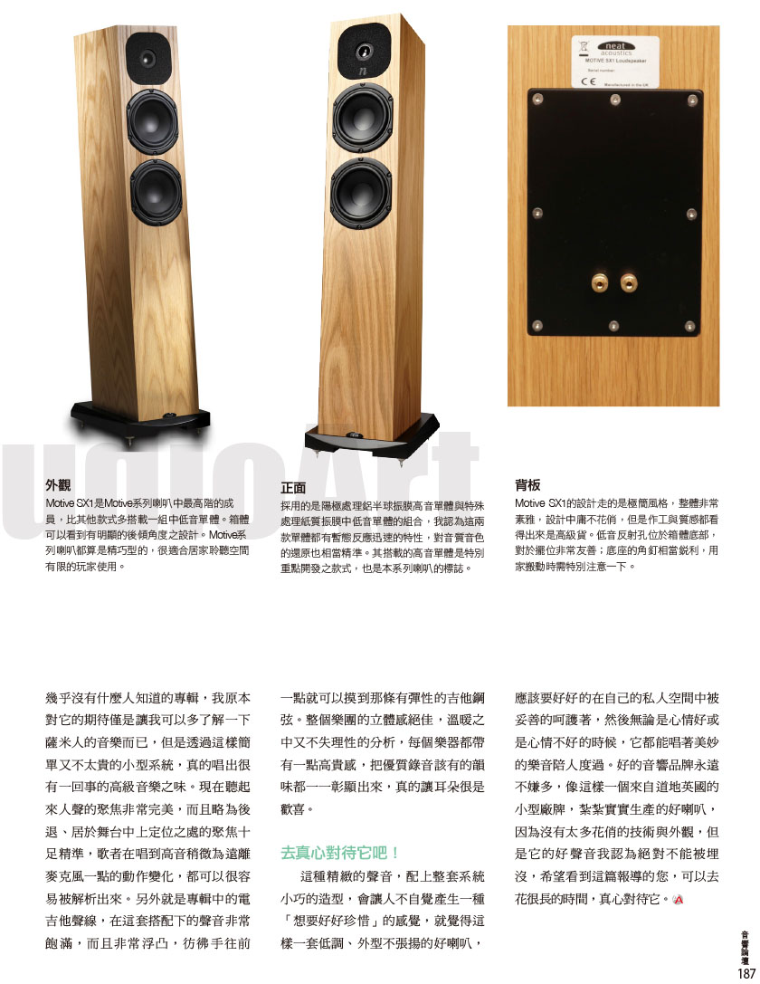 366期Neat Acoustics Motive SX1-4
