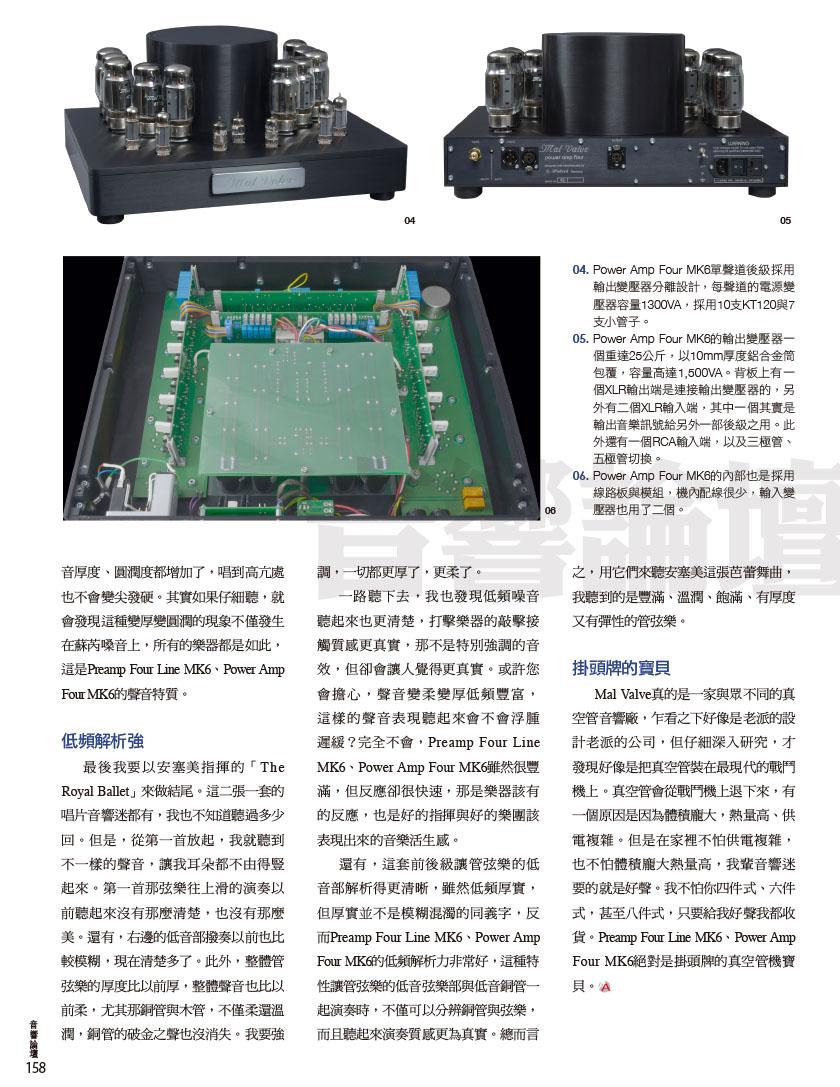 368期Mal Valve Preamp Four Line MK6、Power Amp Four MK6-7