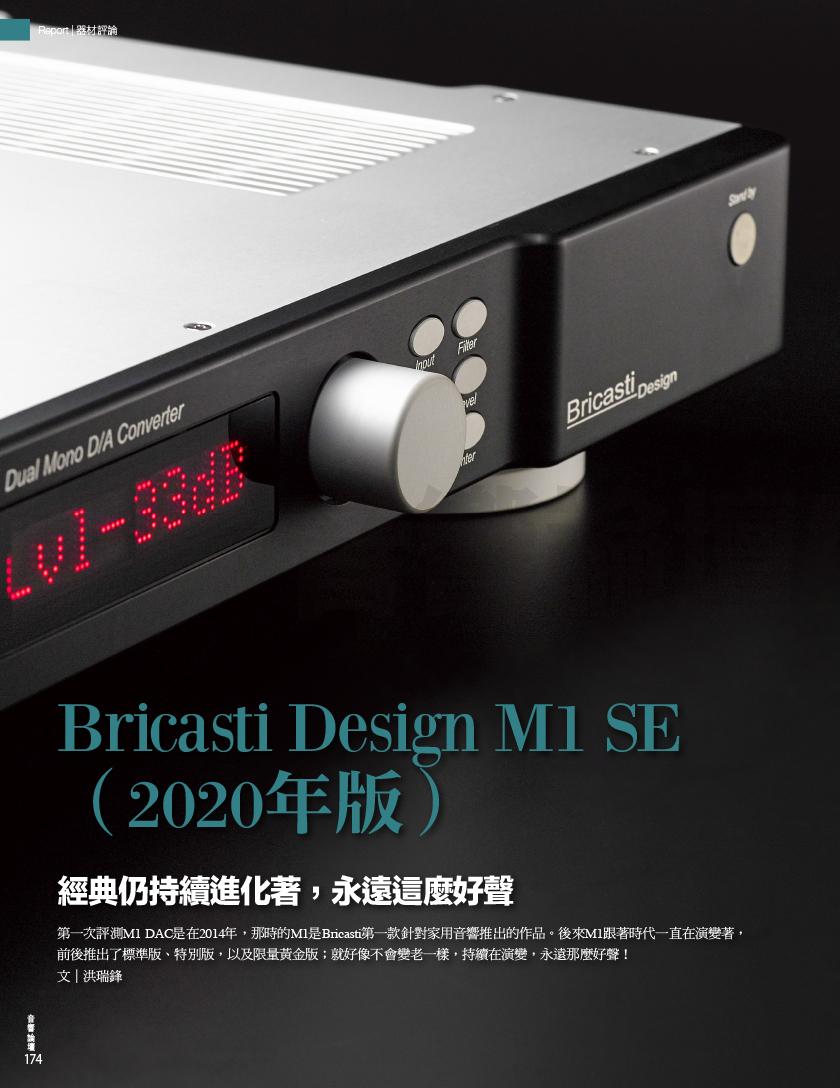 384器評Bricasti M1 SE 2020年版-1