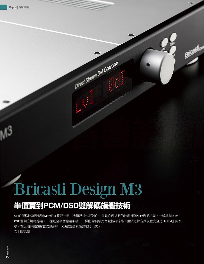 387器評bricasti M3-1